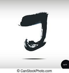 aquarelle, j, lettre, calligraphic