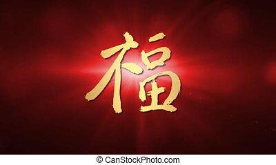 bénédiction, chinois, calligraphie