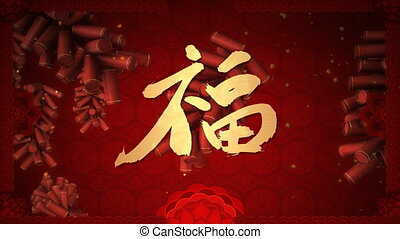 bénédiction, nouvelle année chinoise