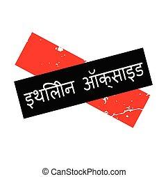 ethylene, timbre, oxyde, hindi