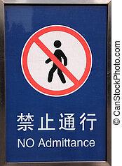 """interdit, signe, accès, porcelaine, bilingue, """"no, admittance"""""""