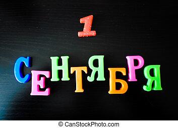 lettres, septembre, concept., multicolore, 1, noir, russe, mot, russian., table.