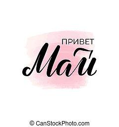 mai, russe, bonjour, -, traduction