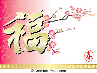 nouveau, conception, chinois, année