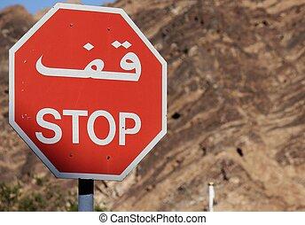 omani, arrêtez panneau signalisation