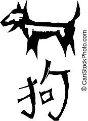 sign-, primitif, zodiaque, chinois, chien