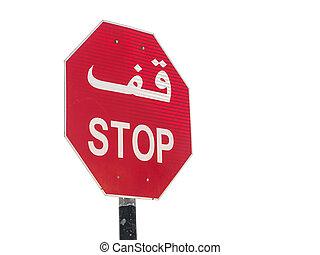 signe, arrêt, isolé, route, bilingue