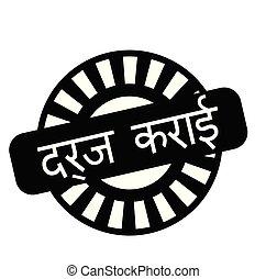timbre, enregistré, hindi