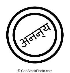timbre, exclusif, hindi