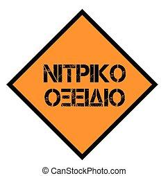 timbre, grec, oxyde, nitreux