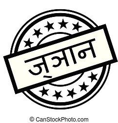 timbre, hindi, connaissance