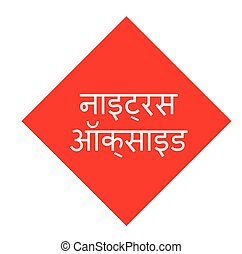 timbre, oxyde, nitreux, hindi