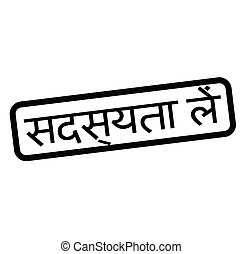 timbre, souscrire, hindi